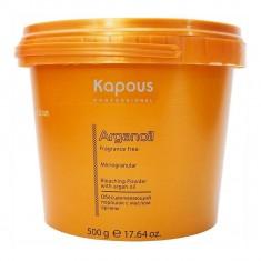 KAPOUS Порошок обесцвечивающий с маслом арганы / Arganoil 500 мл