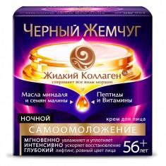 Черный Жемчуг Крем для лица ночной Программа от 56 лет 50мл ЧЕРНЫЙ ЖЕМЧУГ